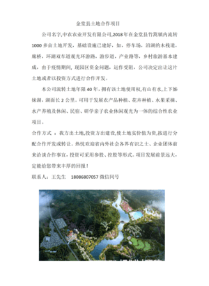 金堂县土地合作项目.png